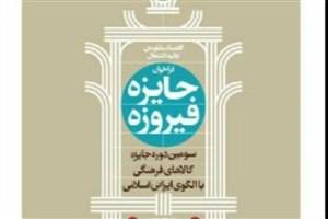 فراخوان جایزه فیروزه منتشر شد