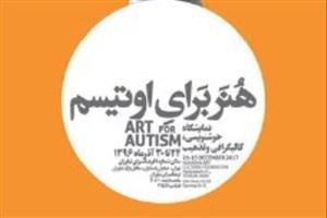 افتتاح نمایشگاه «هنر برای اوتیسم» در  نیاوران
