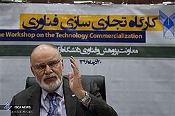 برگزاری کارگاه تجاری سازی فناوری توسط معاونت پژوهش و فناوری