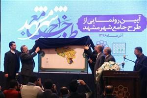 رونمایی از طرح جامع مشهد
