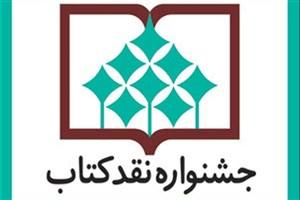 معرفی  مقالات راه یافته به مرحله نهایی جشنواره نقد