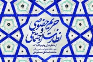 حریم خصوصی از نظرگاه  قرآن به کتابفروشی ها رسید
