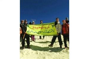 صعود تیم کوهنوردی دانشگاه آزاد اسلامی واحد اسفراین به قله 4050 متری تفتان