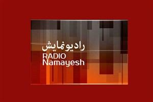 «سراغی از من» از رادیو نمایش پخش می شود