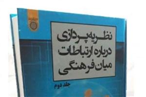 کتاب «نظریهپردازی درباره ارتباطات میان فرهنگی» رونمایی میشود