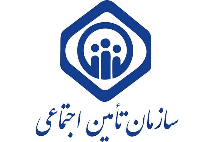 استخدام سازمان تامین اجتماعی در 4 استان کشور