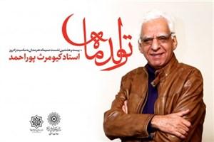موزه امام علی(ع) میزبان جشن تولد کیومرث پوراحمد میشود