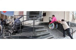 ما معلولیم ،شهر شما معلول تر/مناسب سازی معابر نیاز اول معلولان و سالمندان
