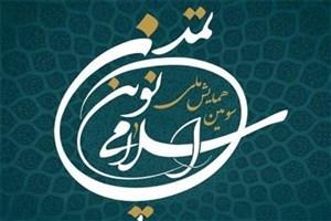مجموعه مقالات همایش تمدن نوین اسلامی رونمایی شد