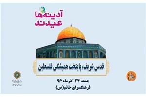 قدس شریف، پایتخت همیشگی فلسطین/ مسابقه نقاشی فلسطین به روایت کودکان و نوجوانان