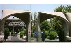 برگزاری دوره های مشترک مدیریت منابع آب در دانشگاه تهران