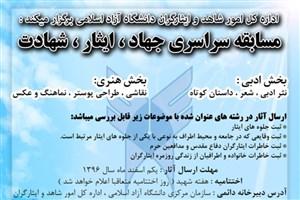 دانشگاه آزاد اسلامی مسابقه ادبی و هنری با موضوع ایثار  برگزار میکند