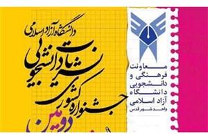 اهمیت برگزاری جشنواره نشریات دانشجویی در بحثی با دانشجویان دانشگاه آزاد