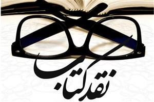 اختتامیه چهاردهمین جشنواره نقد کتاب برگزار میشود