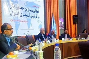 حضور و سخنرانی ظریف در همایش «حقوق بشر در قوانین کیفری ایران»
