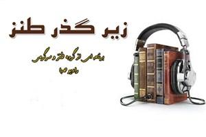 نوشته محمود فرجامی از رادیو صبا روایت می شود
