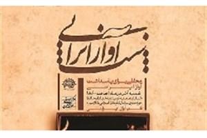 بیست و چهارمین برنامه «شب آواز ایرانی» برگزار میشود