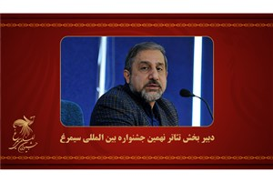 پارسایی دبیر تخصصی بخش تئاتر جشنواره سیمرغ شد