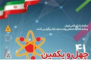 نمایشگاه دستاوردهای صنعت هستهای کشور در دانشگاه آزاد نجفآباد افتتاح شد