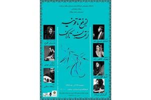برگزاری کنسرت «از قونیه تا بلخ از تهران تا کراکف» در ارسباران