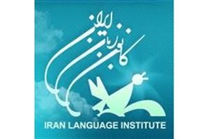 فراخوان  جذب مدرس کانون زبان ایران منتشر شد