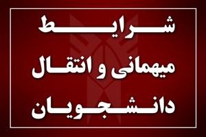 جزئیات نقل و انتقالات و میهمانی در دانشگاه آزاد اسلامی
