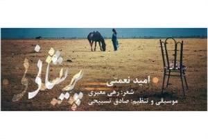 انتشار قطعه «فراموشیها» از نخستین پروژه انفرادی امید نعمتی+ صوت