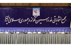 اسامی اعضای مجمع انتخاباتی فدراسیون تکواندو مشخص شدند