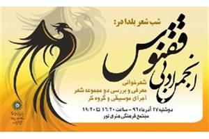 """برگزاری """"شب شعر یلدا"""" در انجمن ادبی ققنوس"""