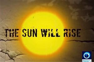«خورشید طلوع خواهد کرد» از پرس تی وی پخش می شود