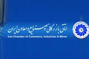 اعضای کمیسیون بازار پول و سرمایه اتاق ایران استعفا کردند