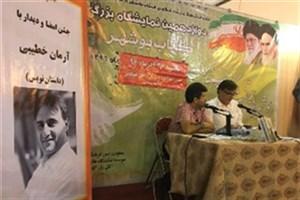 دیدار با آرمان خطیبی در نمایشگاه کتاب بوشهر