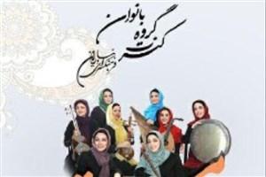 اجرای گروه «مستور» در تهران برای بانوان
