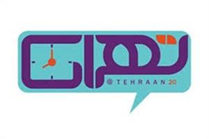 سید فرید موسوی میهمان «تهران بیست» میشود