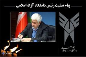پیام تسلیت رئیس دانشگاه آزاد اسلامی به احمد توکلی