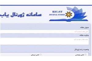 «سامانه ژورنال یاب ایران» توسط مرکز منطقه ای اطلاع رسانی علوم رونمایی شد