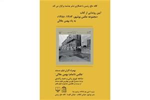 کتاب مجموعه عکس بهمن جلالی رونمایی میشود