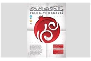 «یلدای کاغذی » با نمایش آثار 49 هنرمند افتتاح شد