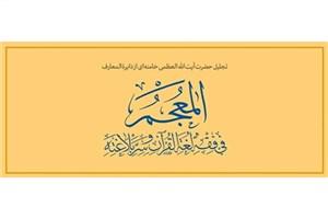 رهبر انقلاب از دایرةالمعارف «المعجم فی فقه لغة القرآن و سرّ بلاغته» تجلیل کردند