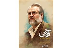 بزرگداشت نادر طالبزاده در سازمان هنری اوج