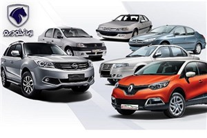 جدیدترین قیمت محصولات ایران خودرو اعلام شد
