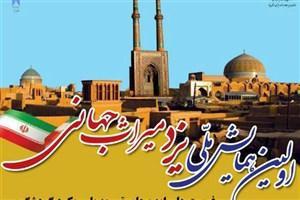 دانشگاه آزاد یزد میزبان نخستین همایش ملی «یزد، میراث جهانی»