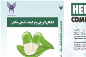 پژوهشگر دانشگاه آزاد تحقیقات جهانی بر روی گیاهان دارویی را ترجمه کرد