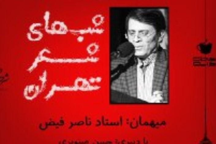 «شب های شعر تهران» میزبان ناصر فیض می شود
