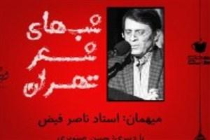 «شبهای شعر تهران» میزبان ناصر فیض می شود