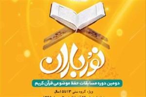 ثبت نام مسابقات موضوعی قرآنی آغاز شد