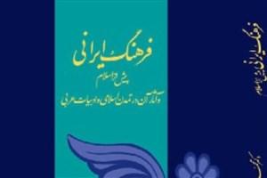 «فرهنگ ایرانی پیش از اسلام»  چاپ هفتمی شد