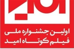 نخستین جشنواره ملی فیلم کوتاه امید در یزد با موضوع ترویج فرهنگ ایمنی در بلایای طبیعی