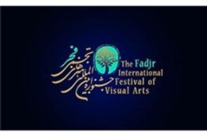 اعلام اسامی راهیافتگان به مرحله دوم جشنواره تجسمی فجر