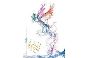 استقبال هنرمندان از بخش تبلیغاتی جشنواره فیلم فجر